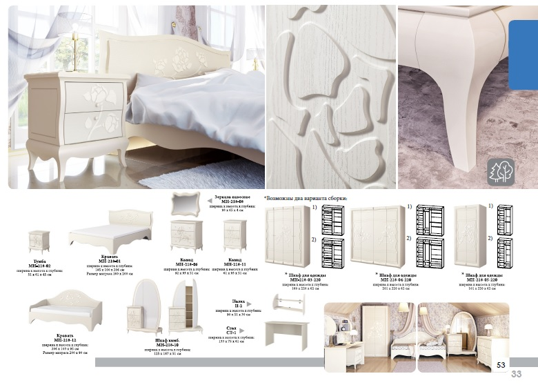 Neman Doppelbett mit Verzierung 160x200 Astoria Creme